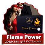 Flame Power