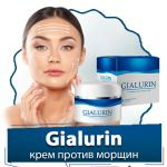Gialurin